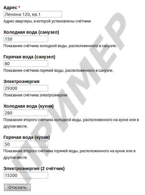 Передать показания счетчиков в УК ЖСК Каменск